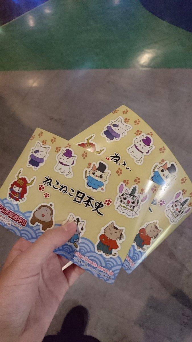 #ねこねこ日本史映画館到着!シールゲットしました!って、写真丁度沖田さんを指で隠しちゃってる(;・∀・)まぁいいか!