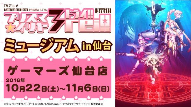 おはゲマ!本日からゲーマーズ仙台店で「Fate/kaleid liner プリズマ☆イリヤ ドライ!! ミュージアム i
