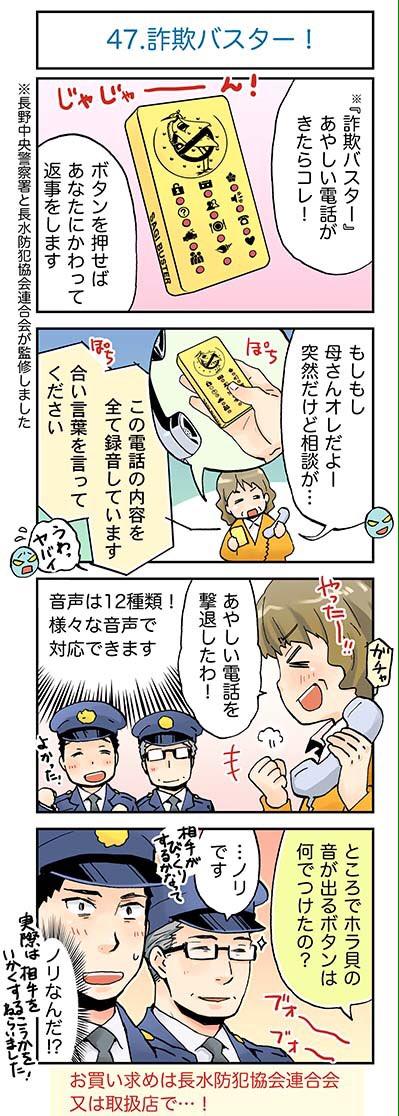 詐欺バスター!いいぞー! pref.nagano.lg.jp/police/keisats…