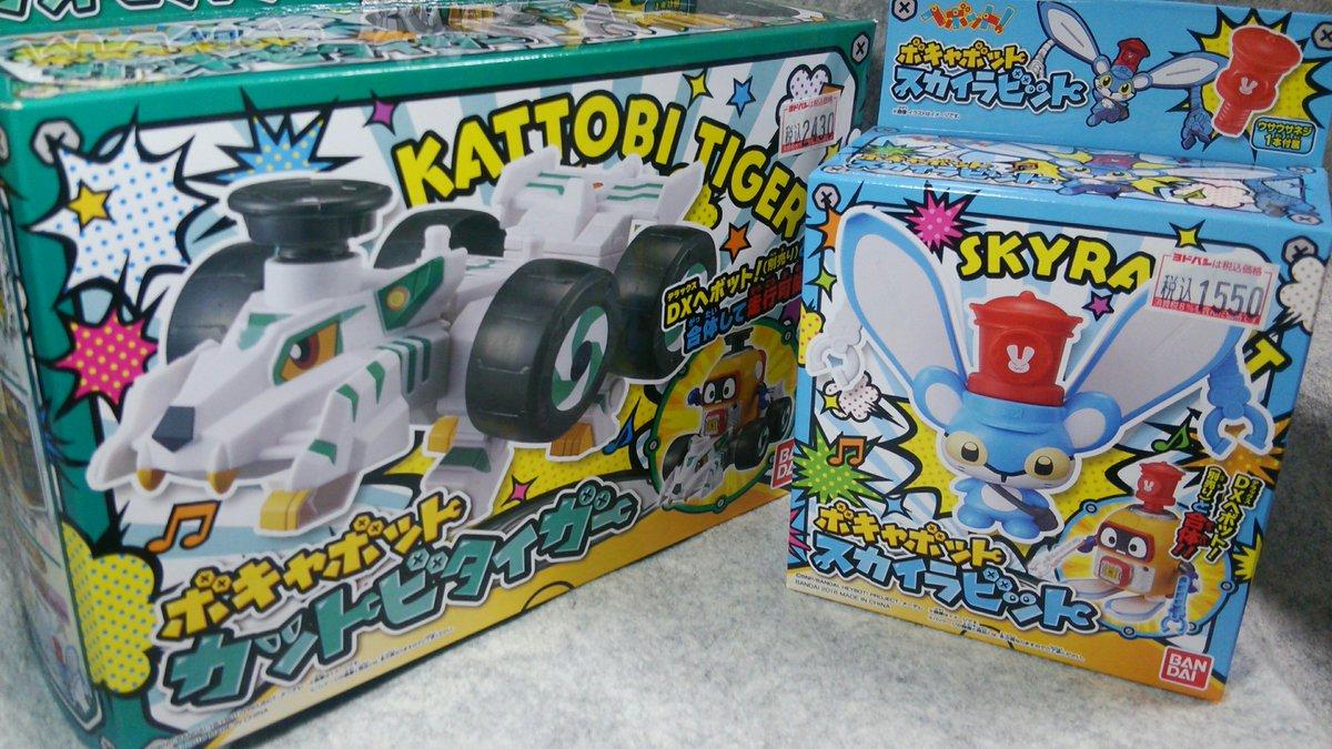 ヘボット玩具もGETへぼ!