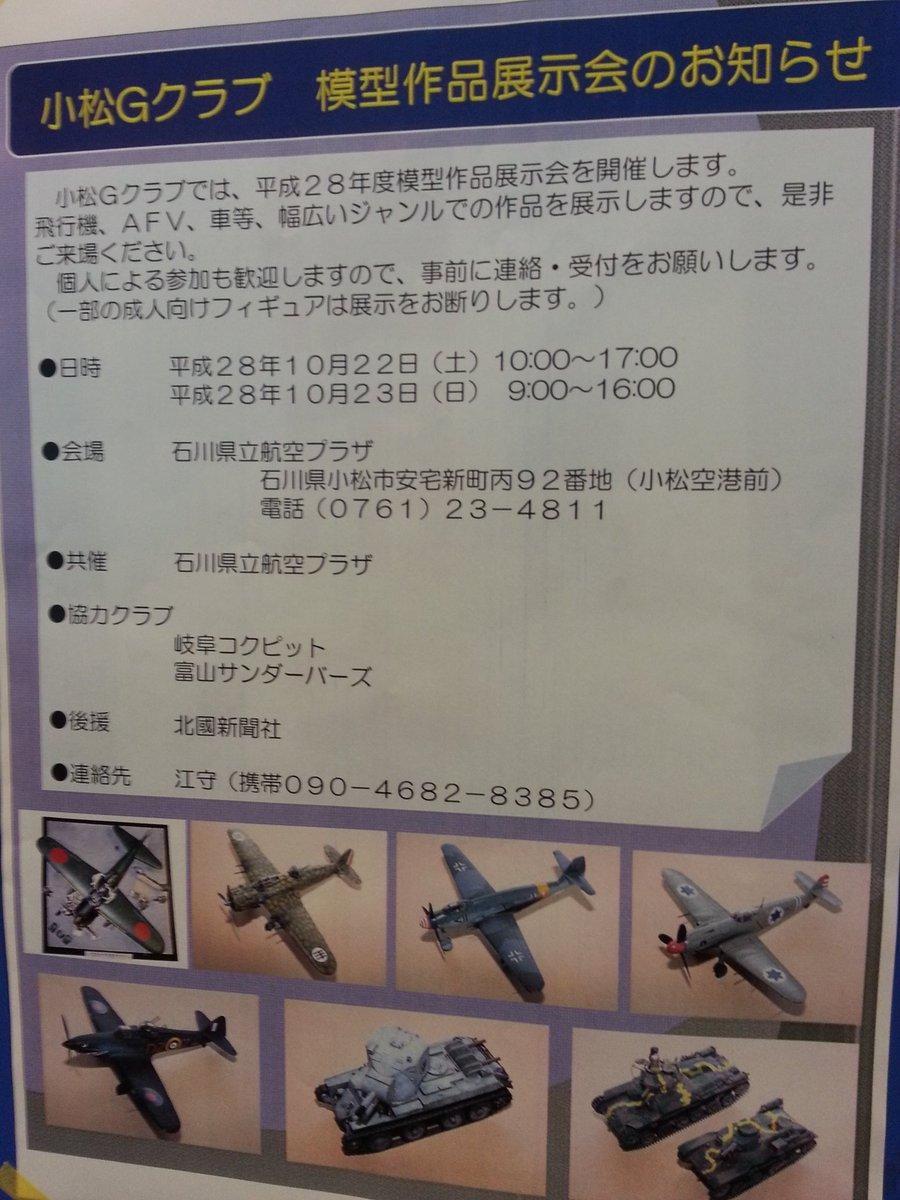 石川県小松市小松Gクラブさんの展示会にお邪魔しております。うちのクロムクロも展示してますよ(^ー^)#クロムクロ