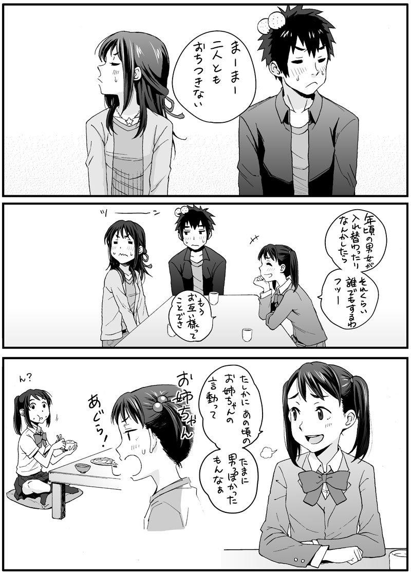 君の名は。高校生四葉と瀧くんのご対面その3(妄想漫画) #君の名は。