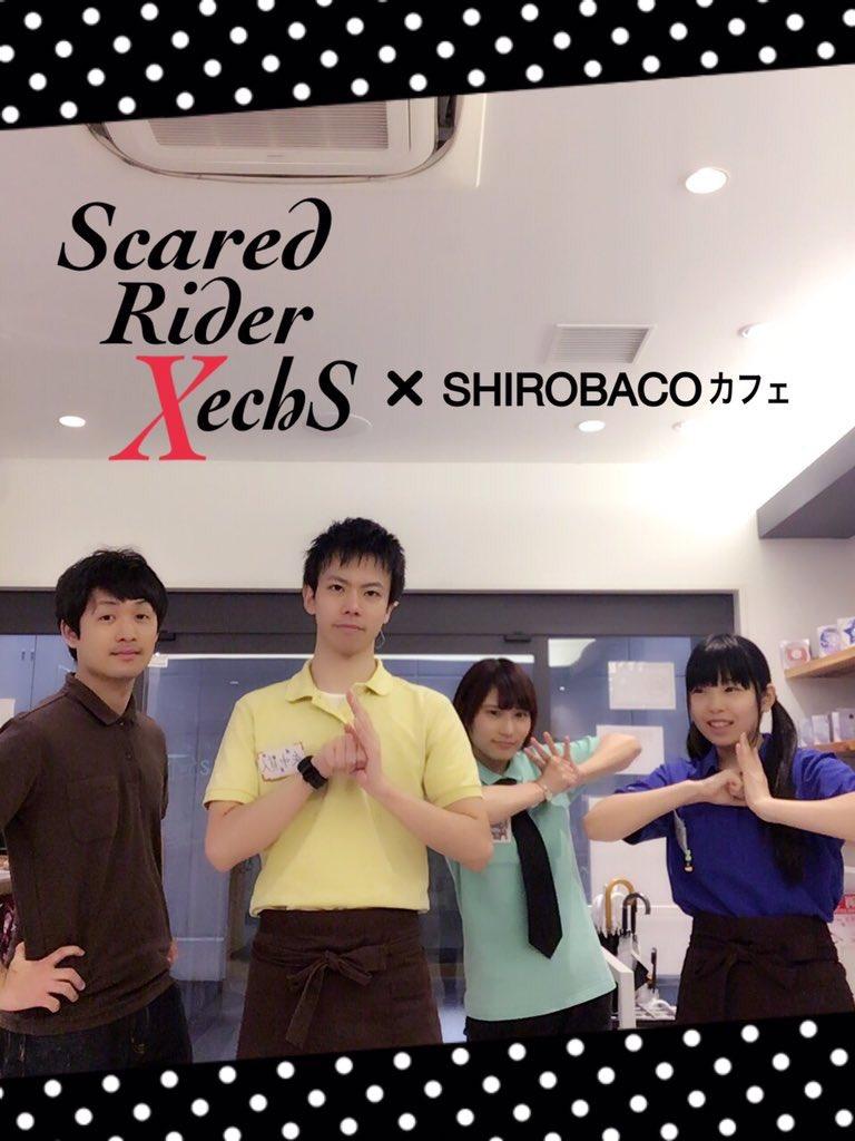スカーレッドライダーゼクス×SHIROBACOカフェコラボ2日目です!✨本日の朝番メンバー✨川上さん・矢中さん・川合さん