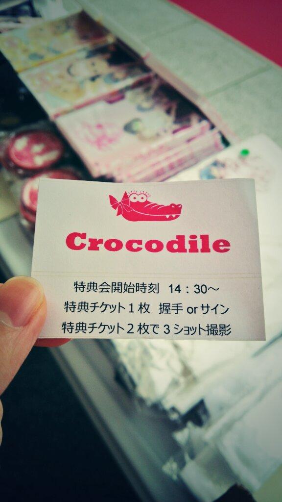 中野文化祭のクロコダイルブースでお買い物するとこんな素敵な特典がついてきます♪#中野文化祭  #JKめし  #クレーンゲ