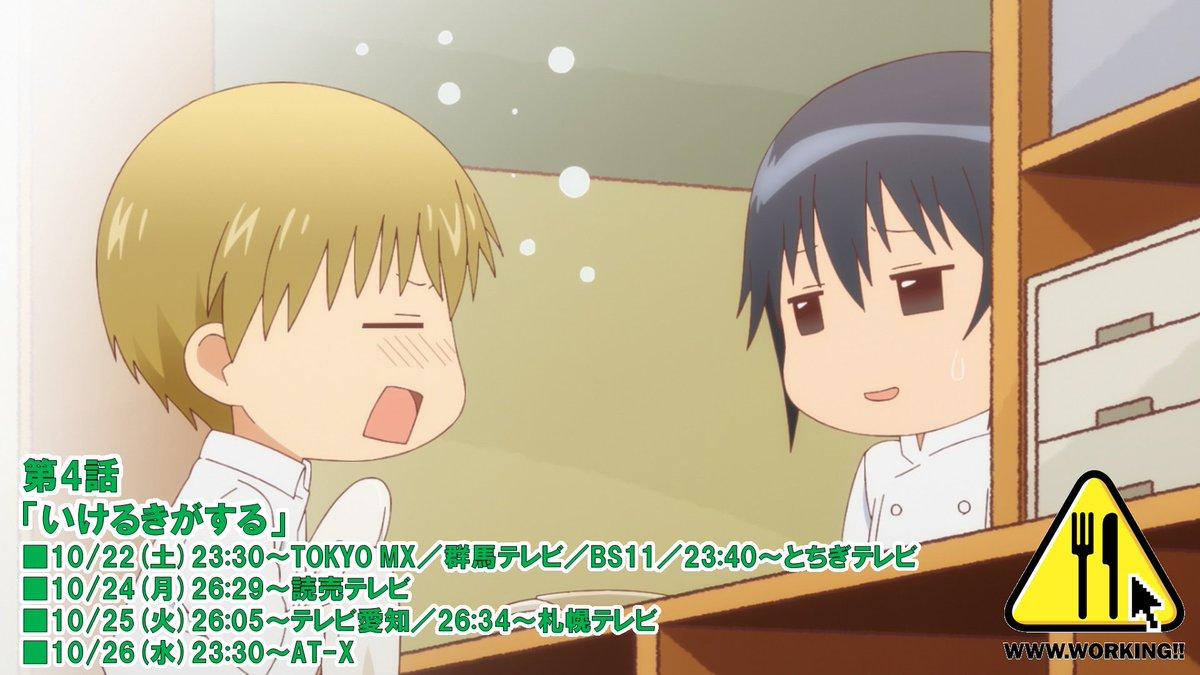 【本日放送!】本日はTVアニメ「WWW.WORKING!!」第4話「いけるきがする」最速放送日!23:30~TOKYO