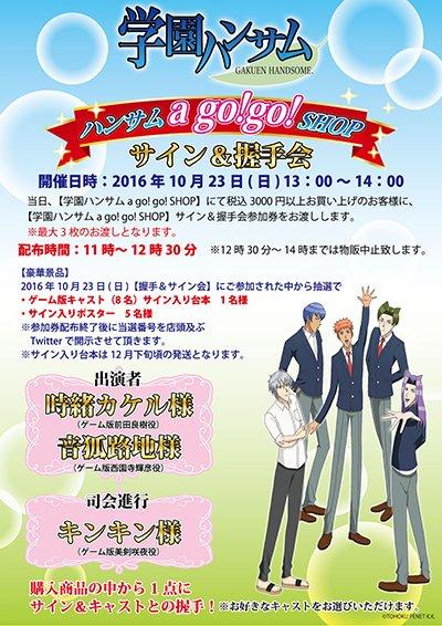 『学園ハンサム a go! go! SHOP』明日23日(日)は混雑回避の為、朝10時30分よりP'PARCO正面口にて