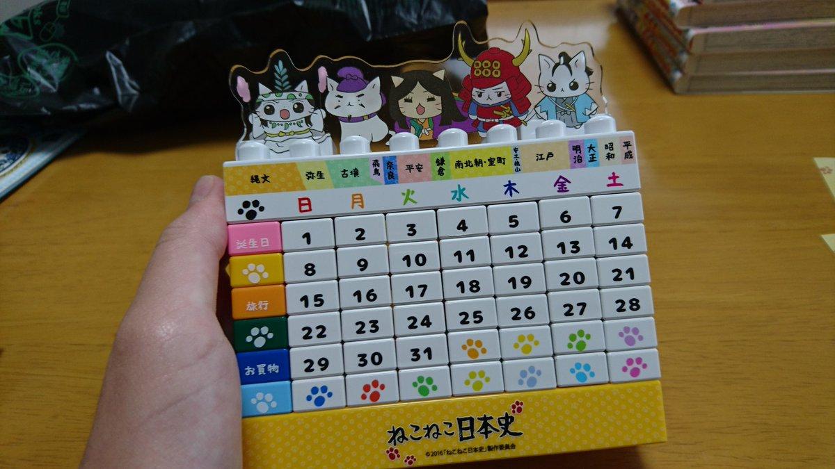 #ねこねこ日本史カレンダー取り出しましたなう!(小林ゆうさん風)可愛い(´ฅ•ω•ฅ`)♡
