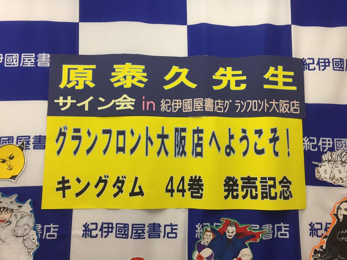 サイン会 in 大阪! 初の関西上陸ですよオオオ! #キングダム