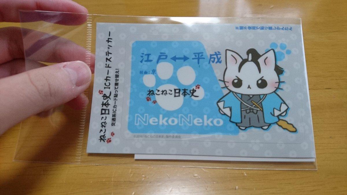 #ねこねこ日本史次にICカードステッカーですねー!全キャラコンプしましたよ、勿論!推しの沖田さんと聖徳太子がいるので嬉し