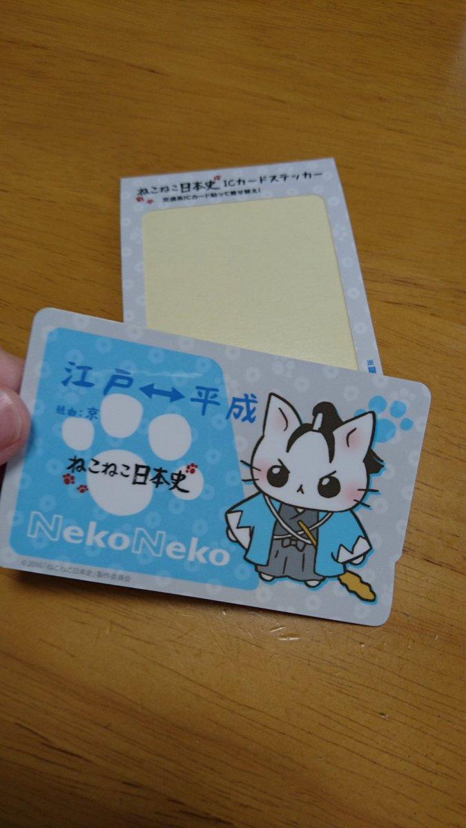 #ねこねこ日本史わぁい!沖田さん!沖田さんのICカードですよ!嬉しい!