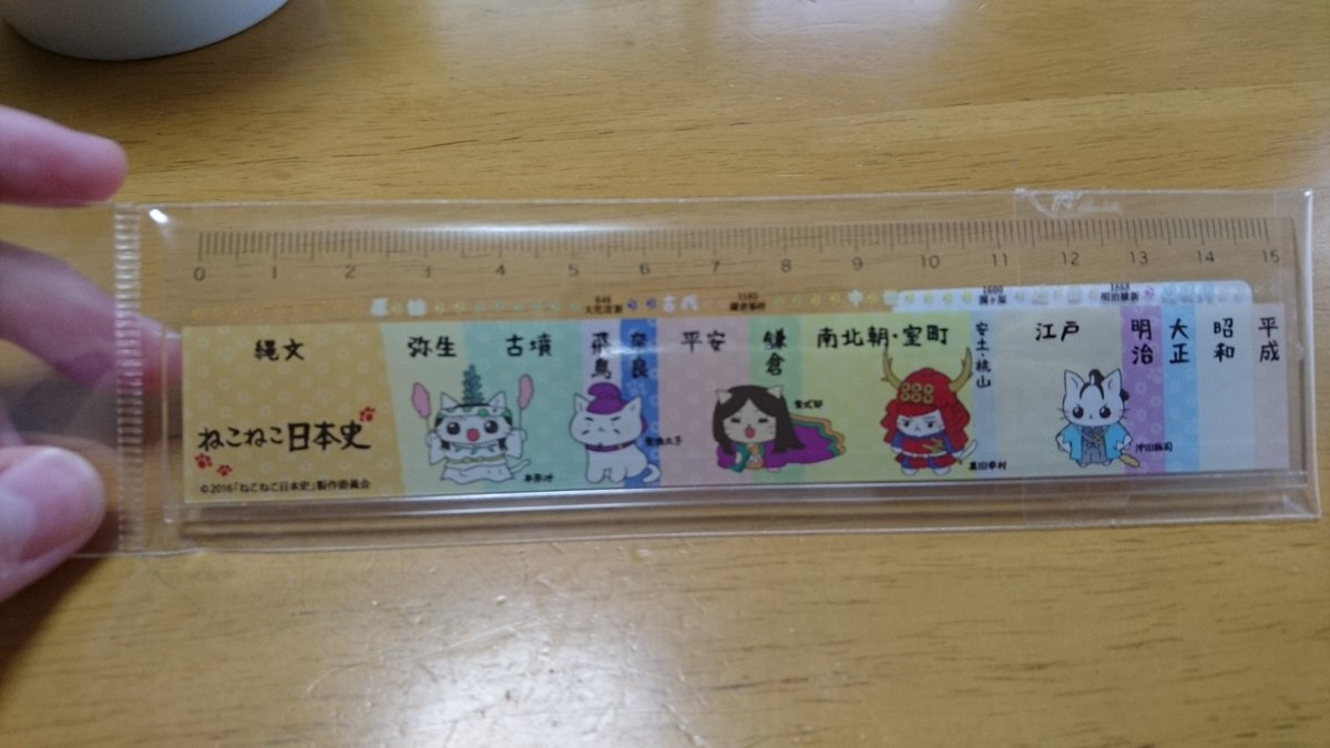 #ねこねこ日本史定規は壊れたら困るので使うまで開けないでおきます。これは保存用買わなかったので明日また買うかもしれないで