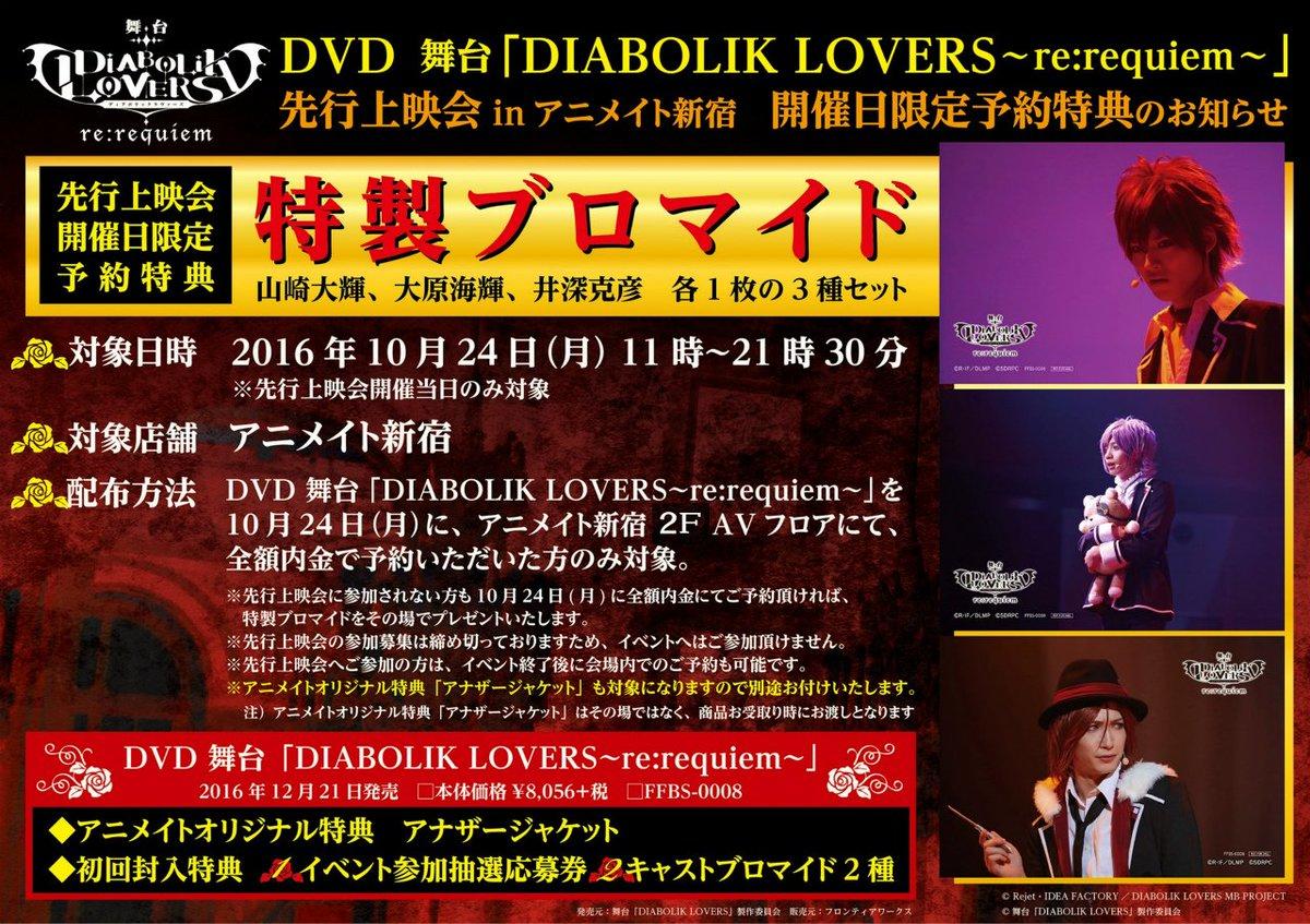 【イベント情報】10月24日(月)に当店で開催します、DVD 舞台「DIABOLIK LOVERS~rerequiem~