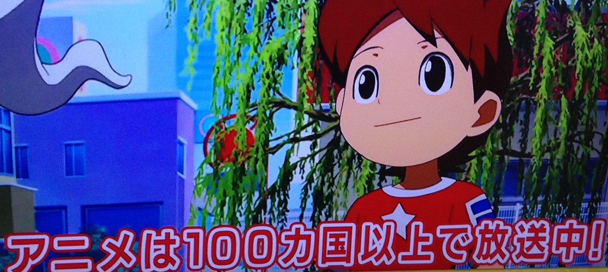 妖怪ウォッチのアニメ、100ヶ国以上で放送してんだな。全世界の半分以上制覇してるな。