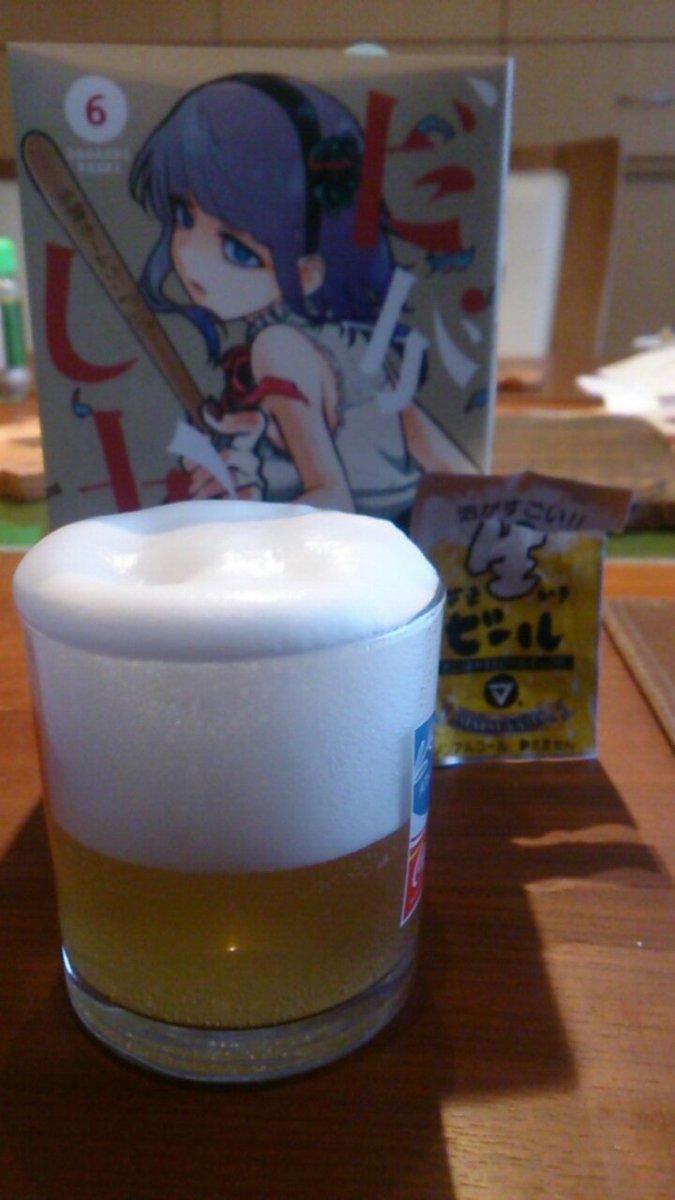 だがしかしにも出たなまいきビールを飲む!