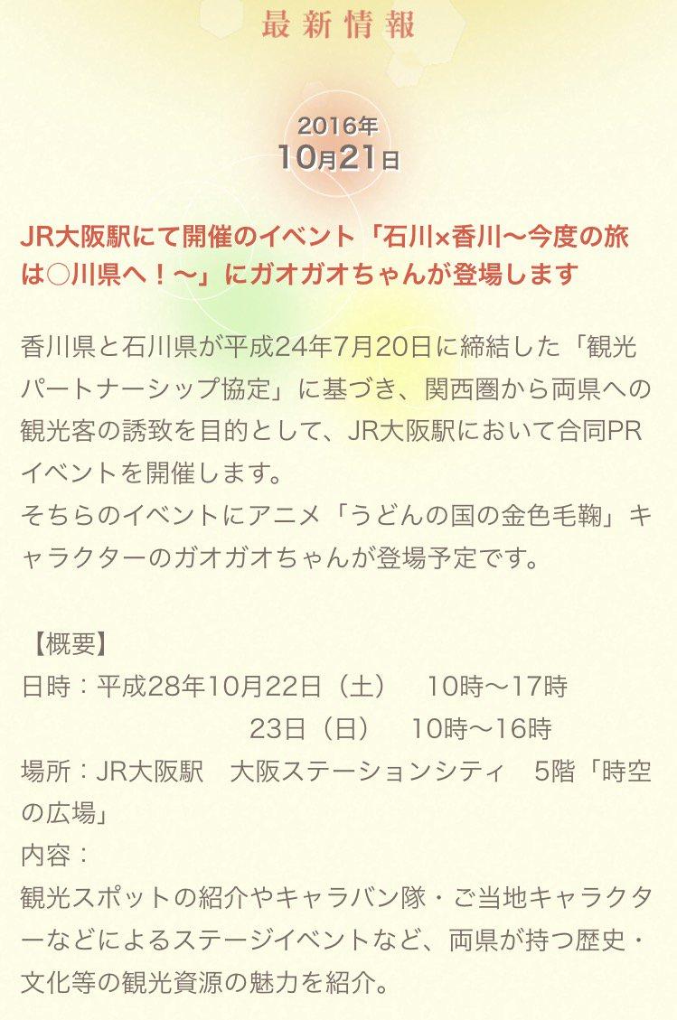本日10月22日と、明日23日にJR大阪駅にて開催のイベント「石川×香川〜今度の旅は◯川県へ!〜」にガオガオちゃんが登場