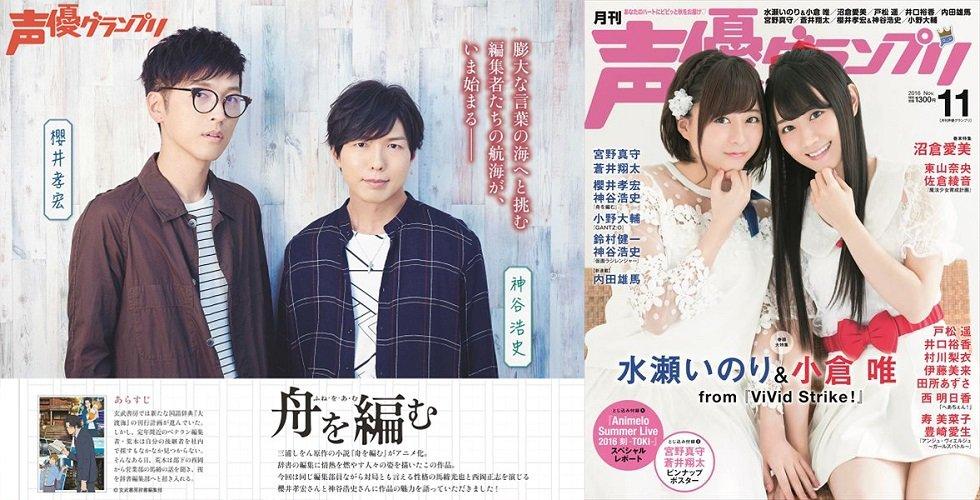 発売中の声優グランプリ11月号では、アニメ『舟を編む』特集を掲載! 櫻井孝宏さんと神谷浩史さんに作品の魅力を語っていただ
