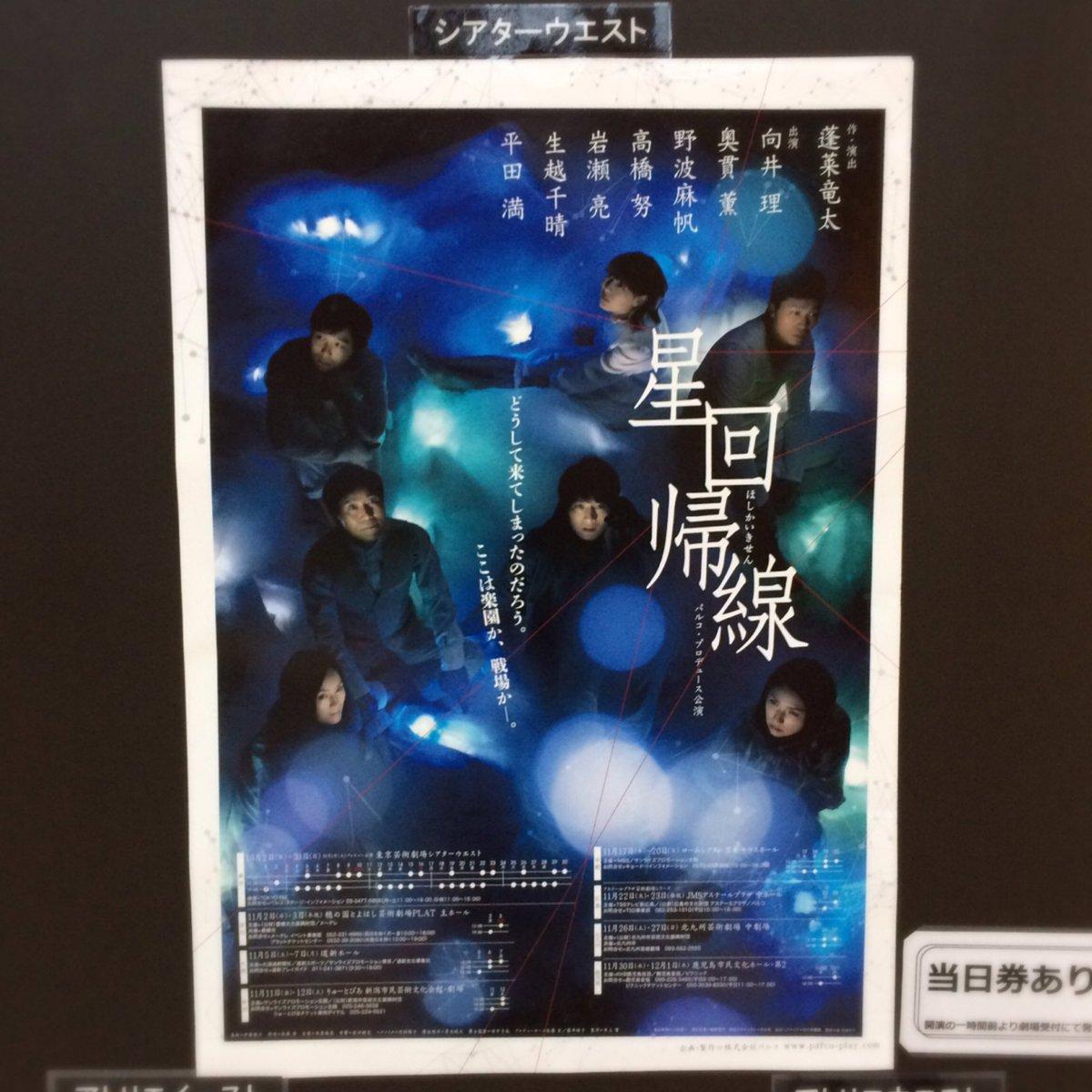 蓬莱竜太さん作演出「星回帰線」。7人それぞれが不器用に人生にもがいて生きる姿。大きな意味でのハッピーエンドに涙。静かなる