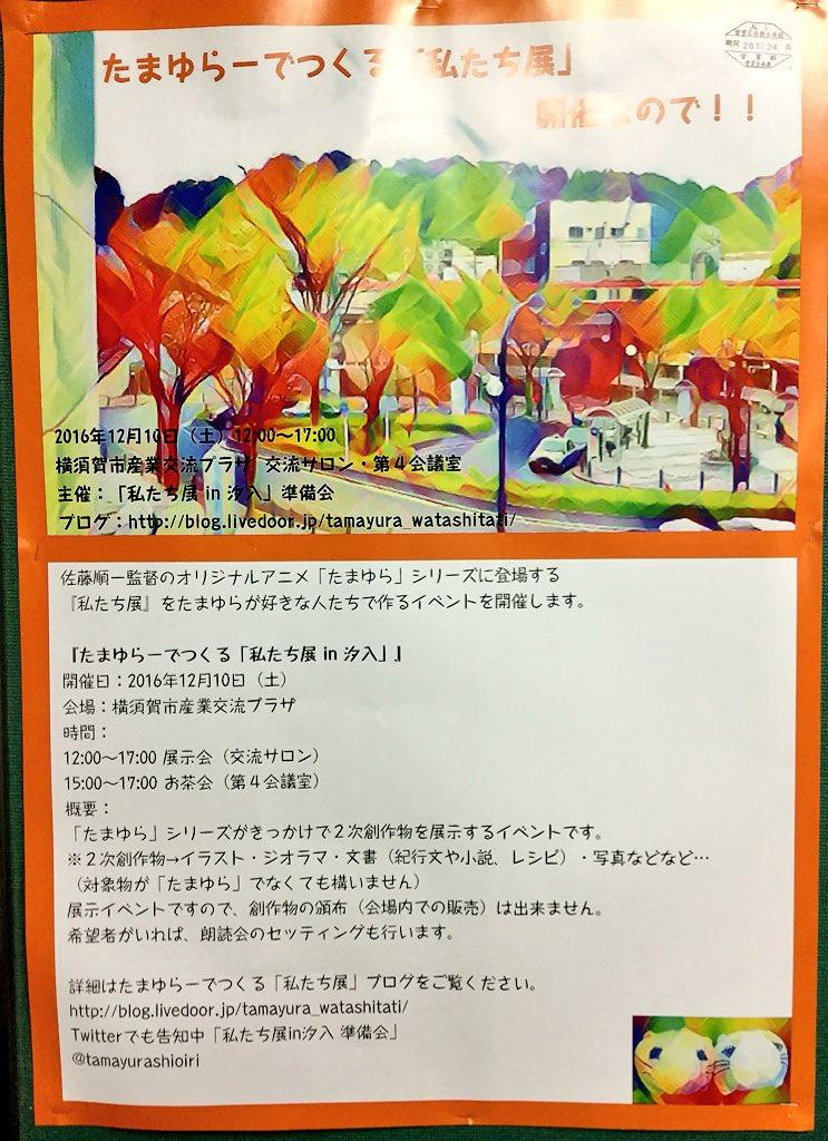 そういえば汐入駅で見つけたー。 #tamayura