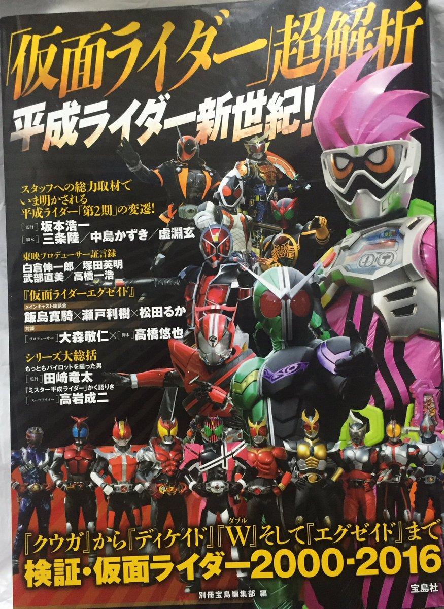 宝島社の仮面ライダー本、「仮面ライダー超解析」購入。平成ライダー第2期についてがメインの内容。インタビューも充実。中島か