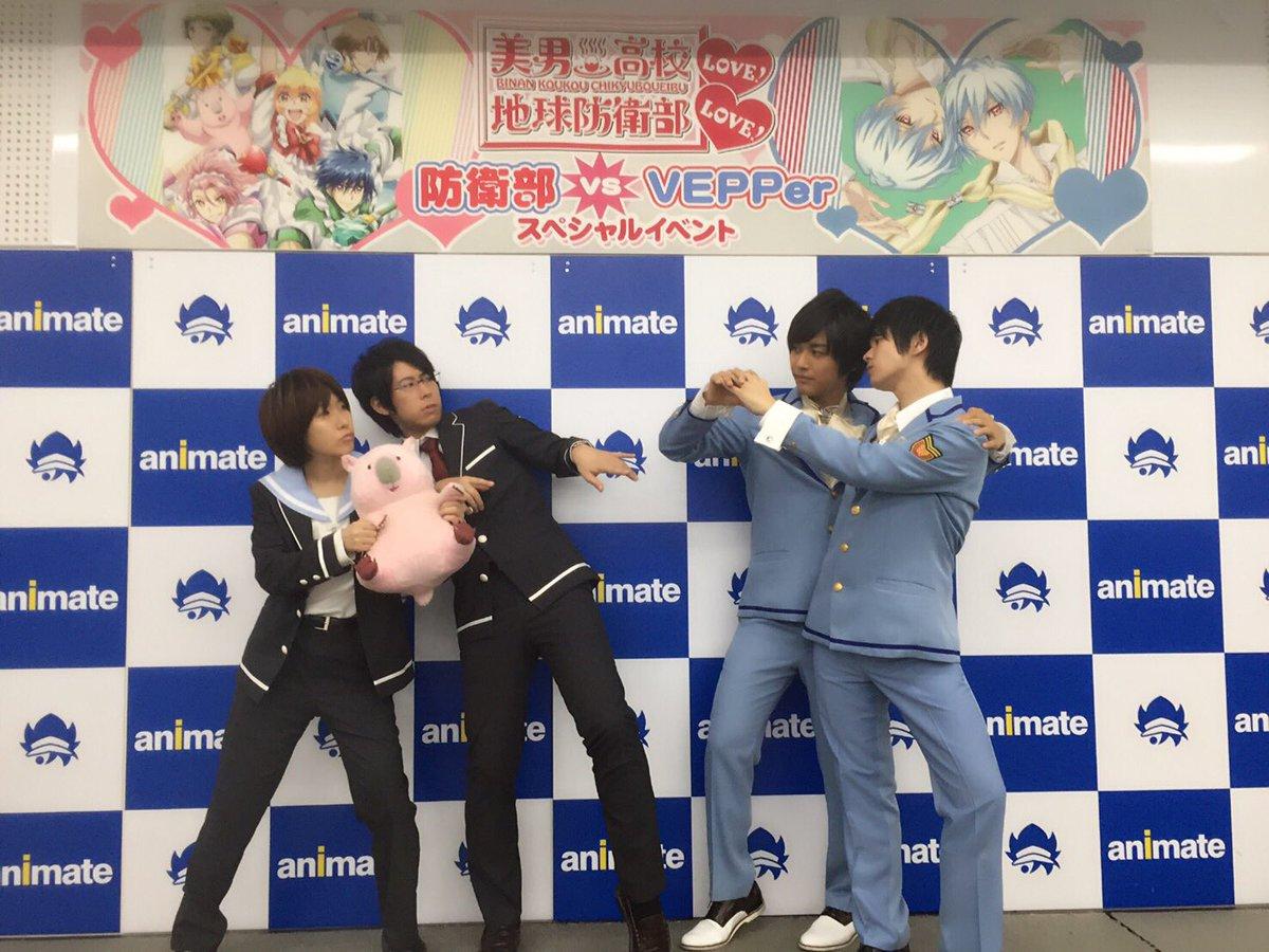 防衛部vsVEPPerスペシャルイベントinアニメイト池袋本店、終了しました! お越し頂いた方、ありがとうございますっす٩( ๑╹ ꇴ╹)۶ #boueibu