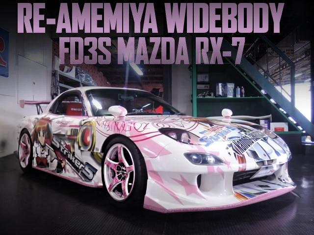 痛車「魔法少女リリカルなのはStrikerS」仕上げ!RE雨宮チューニング!FD3S型マツダRX-7の国内中古車を掲載