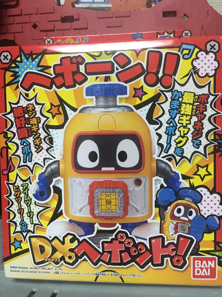 ろっくうら(  )さんから、DXヘボット!を頂きました!!!最強ギャグをぶちかましてやります!!いや、何か本当にありがと