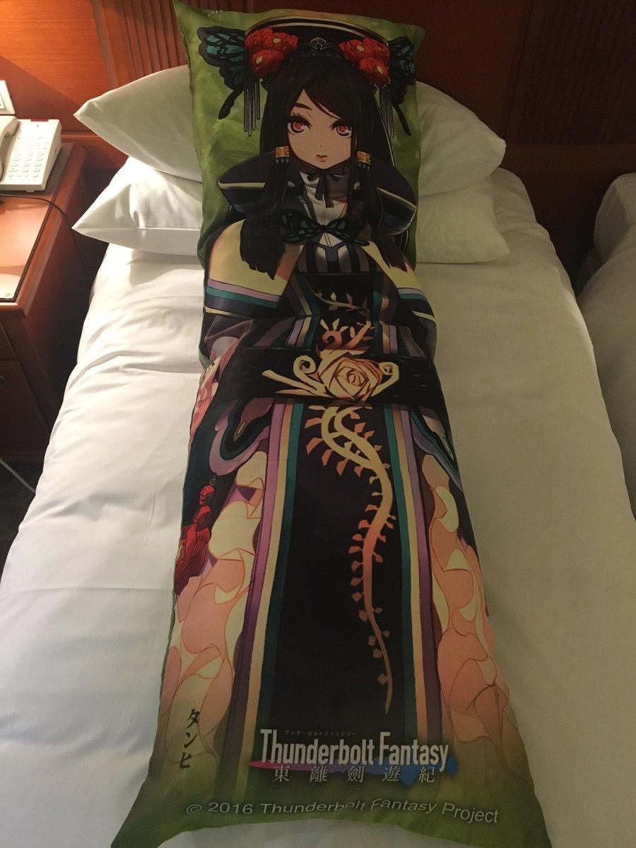 台湾の霹靂布袋戲公式ストアで買ったたんひちゃん抱き枕素晴らしいと思います!今日の疲れも吹っ飛びそうです!  #TBF_P
