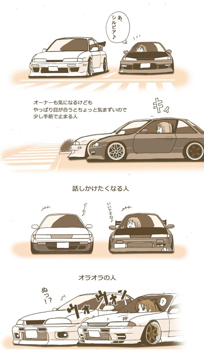 同車種や、ちょっと気になる車と信号待ちなどで並んだ時のいろいろ♪ アトリエ迷い子 走り屋のキモチシリーズ atomayopro.web.fc2.com