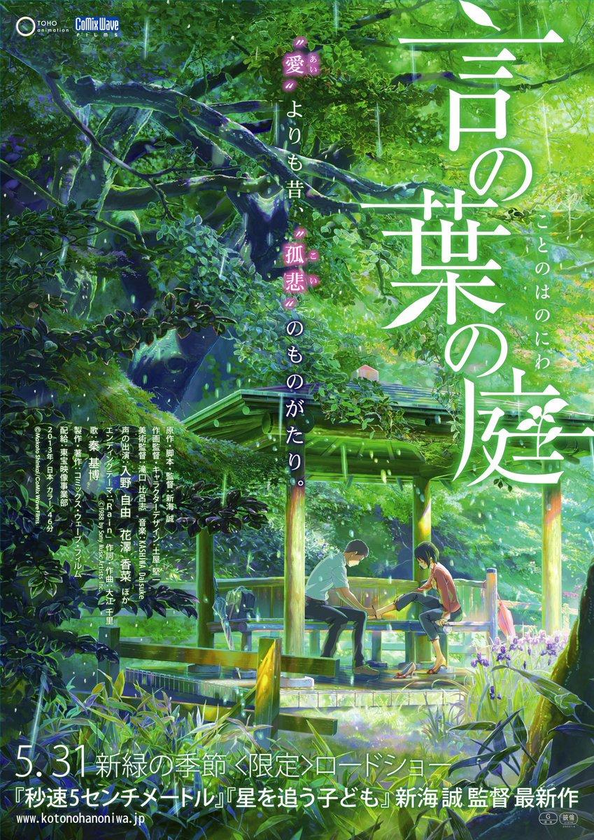 新海監督の2013年の名作『言の葉の庭』11月19日(土)より2週間限定で上映することが決定しました!特別鑑賞料金1,0