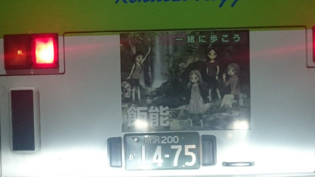 毛呂山~高麗川を走行中にヤマノススメのラッピングバスに遭遇した♪なんか得した気分✨