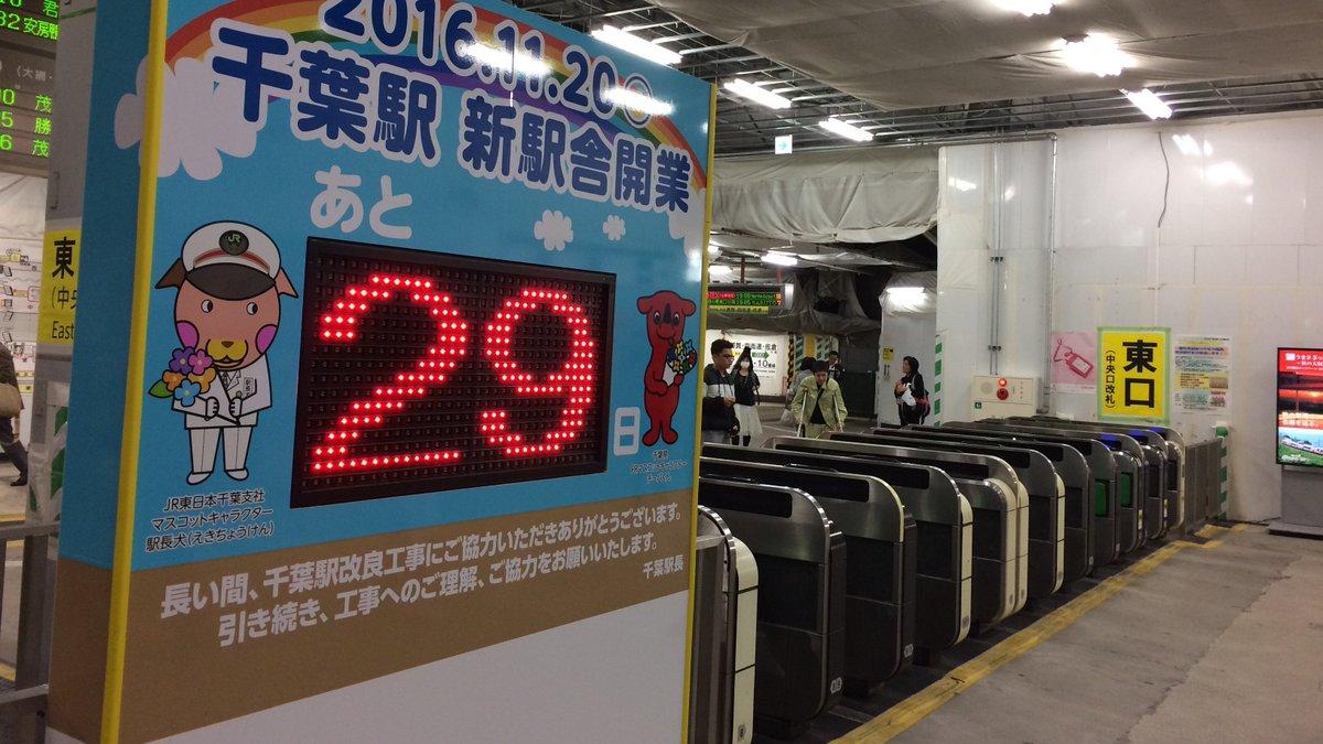 千葉駅新駅舎開業(一部)を前に少しずつ変わっていくきんモザ舞台。#kinmosa