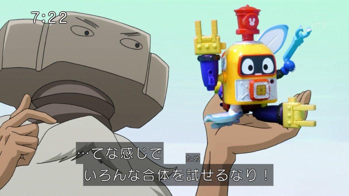 干支コンボで全部載せヘボット来ちゃう!?