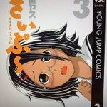 寅ヤス「さいぷ〜」3巻すごい久しぶりに続き読む。こんなに下ネタ多かったけ?次巻が最後みたいだけど、本当は兄妹じゃなかった