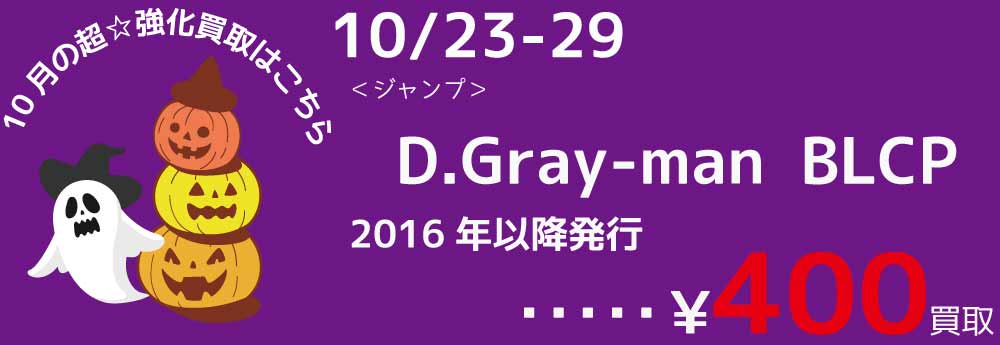 【女性同人誌★買取情報】池袋店限定♪10/23-29までの期間限定★超強化買取!!! 『D.Gray-man BLCP