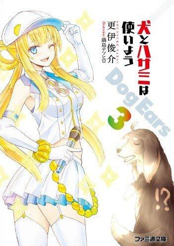 【朗報】犬ハサSecond Story -2話が投稿される