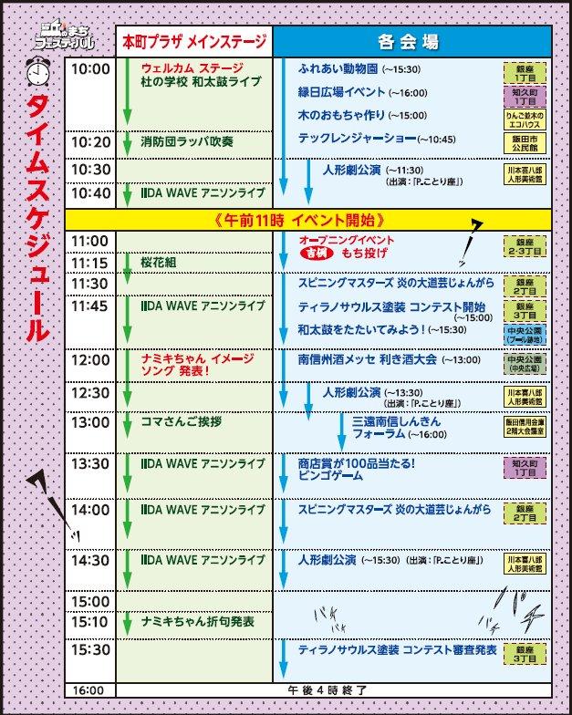 →続きTTと地図など  高木美佑さんは11時~もち投げ 12時~ナミキちゃんイメージソング発表ライブ&ミニトークライブ