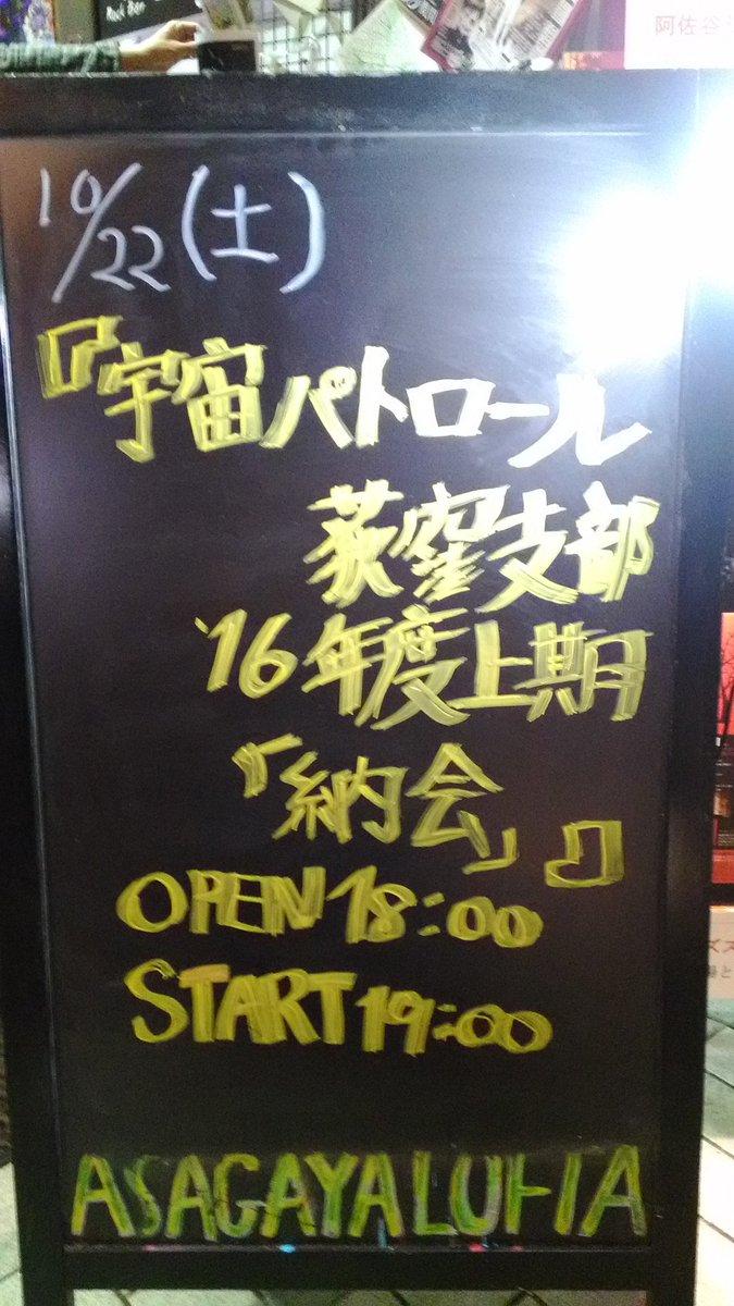 荻窪支部の納会に参加させて頂いた!ロフトらしく飲み食いしながら色んな話が聞けて、スタッフさんもキャストさんもルル子大好き