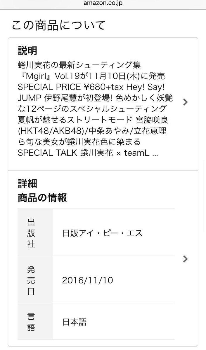 蜷川実花シューティング集「Mgirl」  伊野尾慧が初登場!