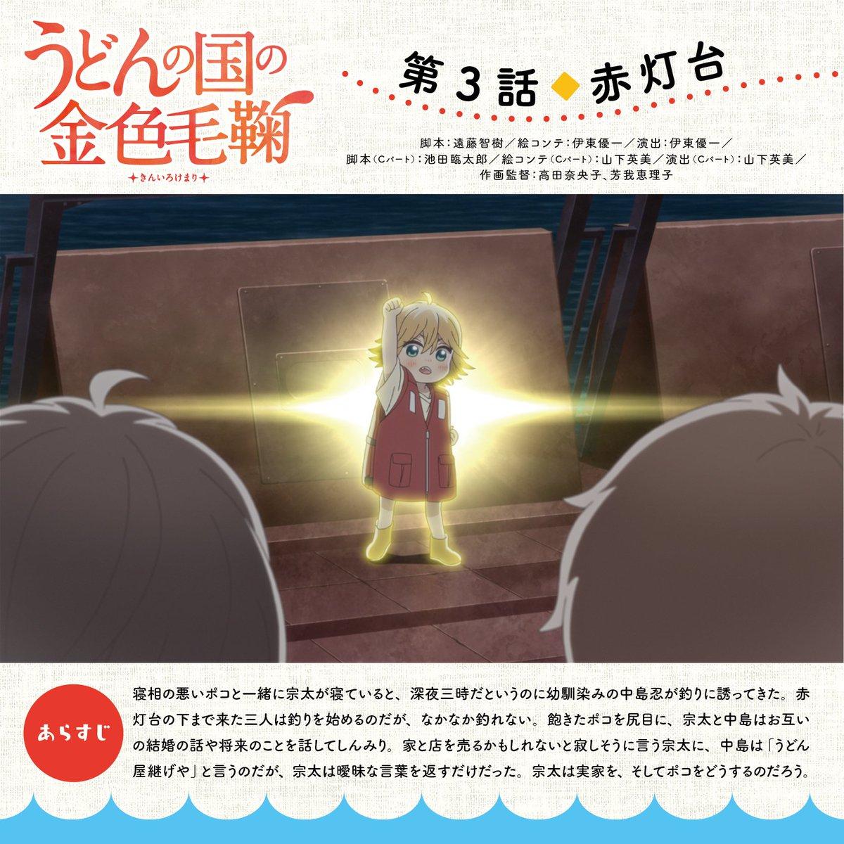 【もう間もなく!:うどんの国の金色毛鞠】もう間もなく!このあと26:00より日本テレビにて第3話「赤灯台」放送です!通常