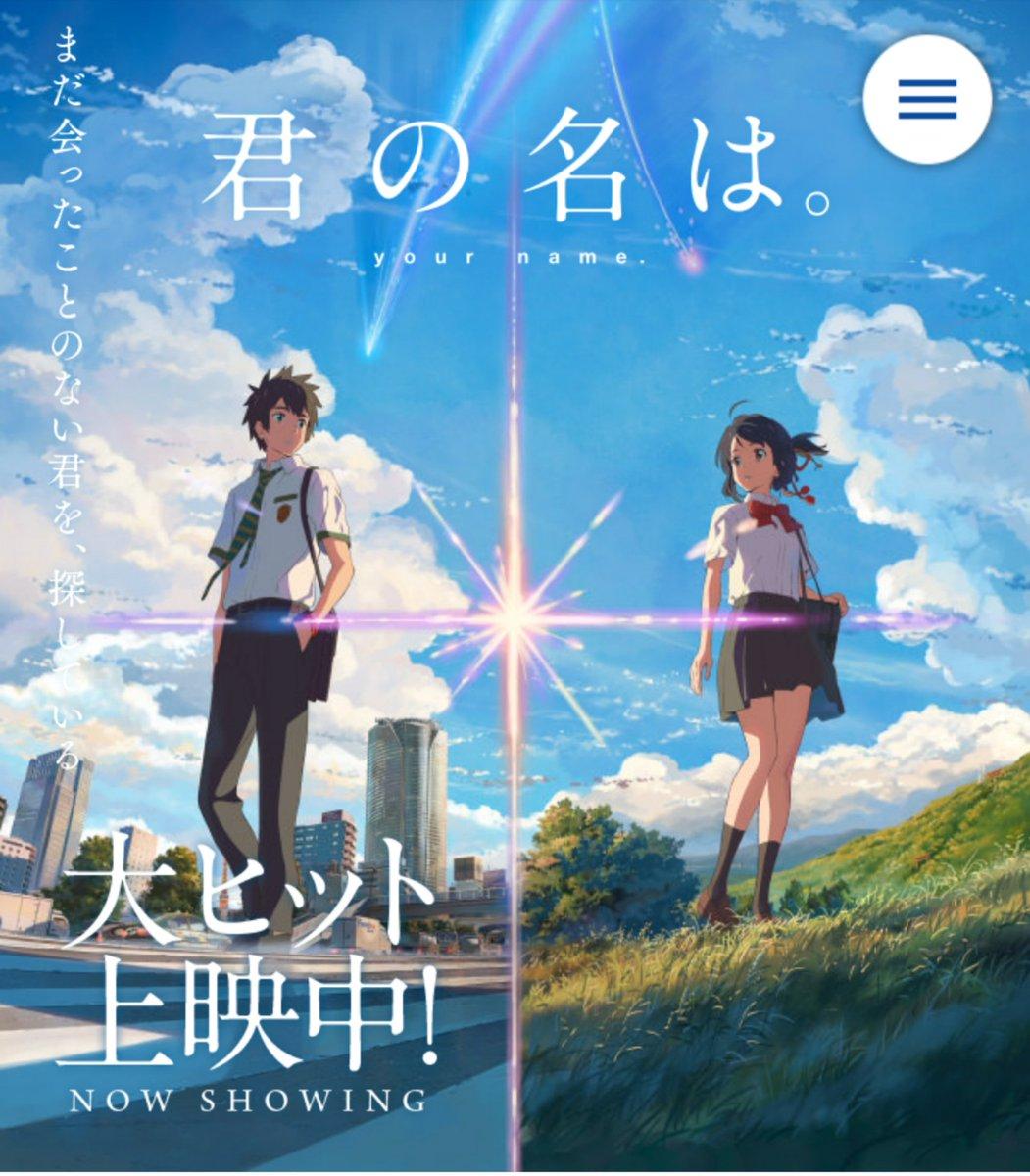 일본에서 인기 영화『君の名は。』를 보았다(^-^)/엄청 재미 있었어요!!!!!!일본 오면 봐 ♪추워 때문에