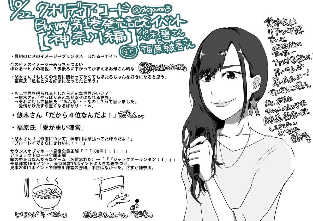 クオリディア・コード神奈川編レポ