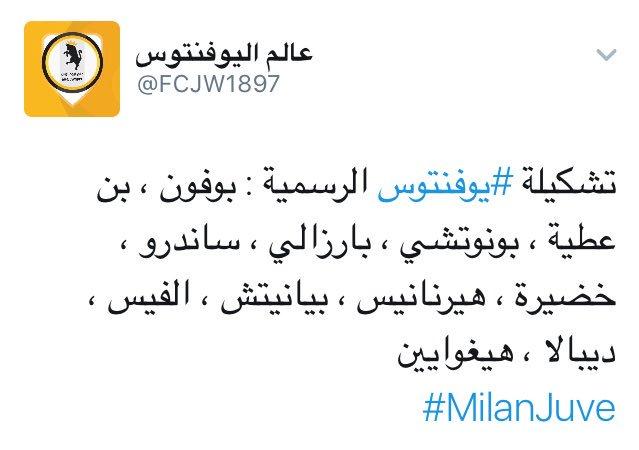 #ميلان_يوفنتوس: #ميلان_يوفنتوس