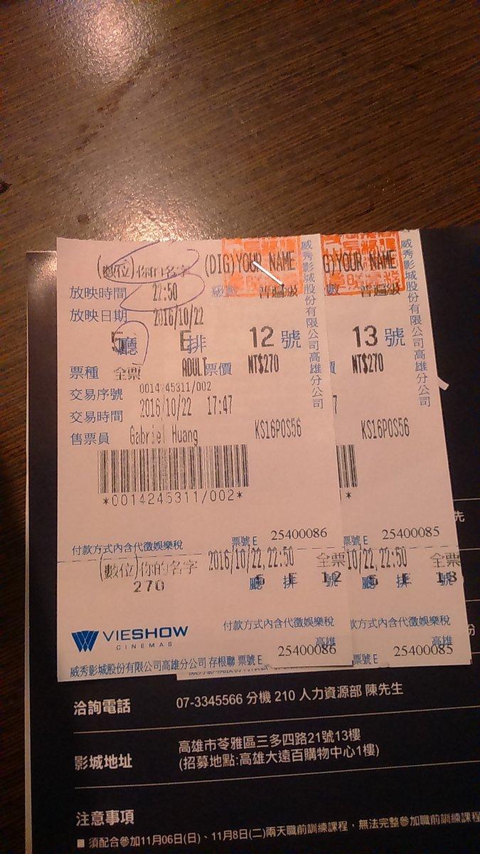 君の名はを観に行きました!感動しました!ストーリーも歌も素晴らしいです本当に素敵な映画でした。