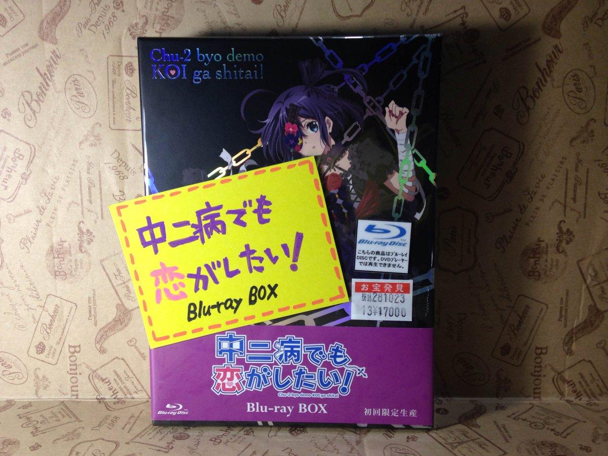 アニメBlu-rayBOX入荷情報~!中二病でも恋がしたい!¥17,000(税込)!#万代泉  #中二病でも恋がしたい