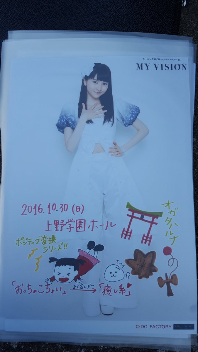 一人で行く 「Juice=Juice LIVE MISSION FINAL at 日本武道館」 80杯目 [無断転載禁止]©2ch.netYouTube動画>40本 ->画像>33枚