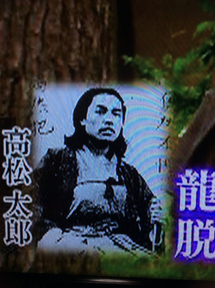 この龍馬の甥の高松太郎っていう人、池上遼一漫画に出てくるチンピラの兄ちゃんっぽい……。