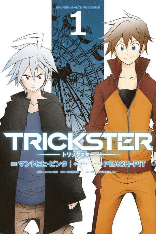 大人気放送中のTVアニメをコミカライズ『TRICKSTER』!脚本の吉田さん 監修の元、漫画でも少年探偵団のみんなに出会