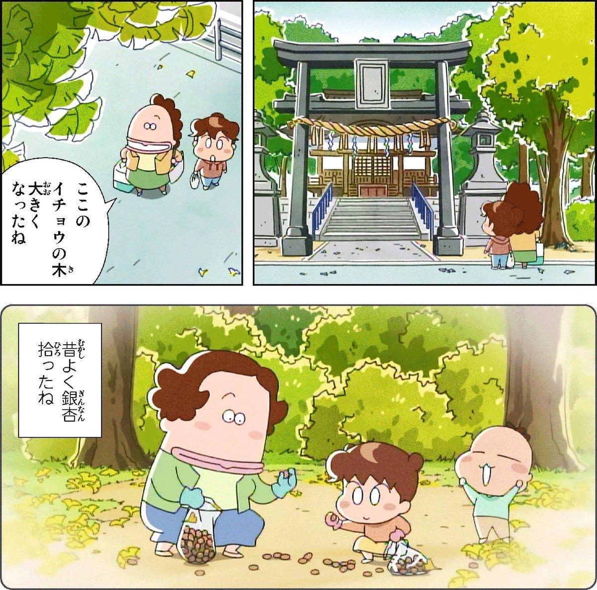 あたしンちの秋(「アニメ新あたしンち1」p.73)