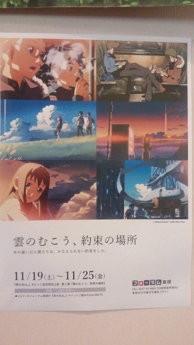 東根フォーラムで「雲のむこう、約束の場所」と「秒速5センチメートル」上映される!あの超美麗な映像が山形の映画館で見れるな