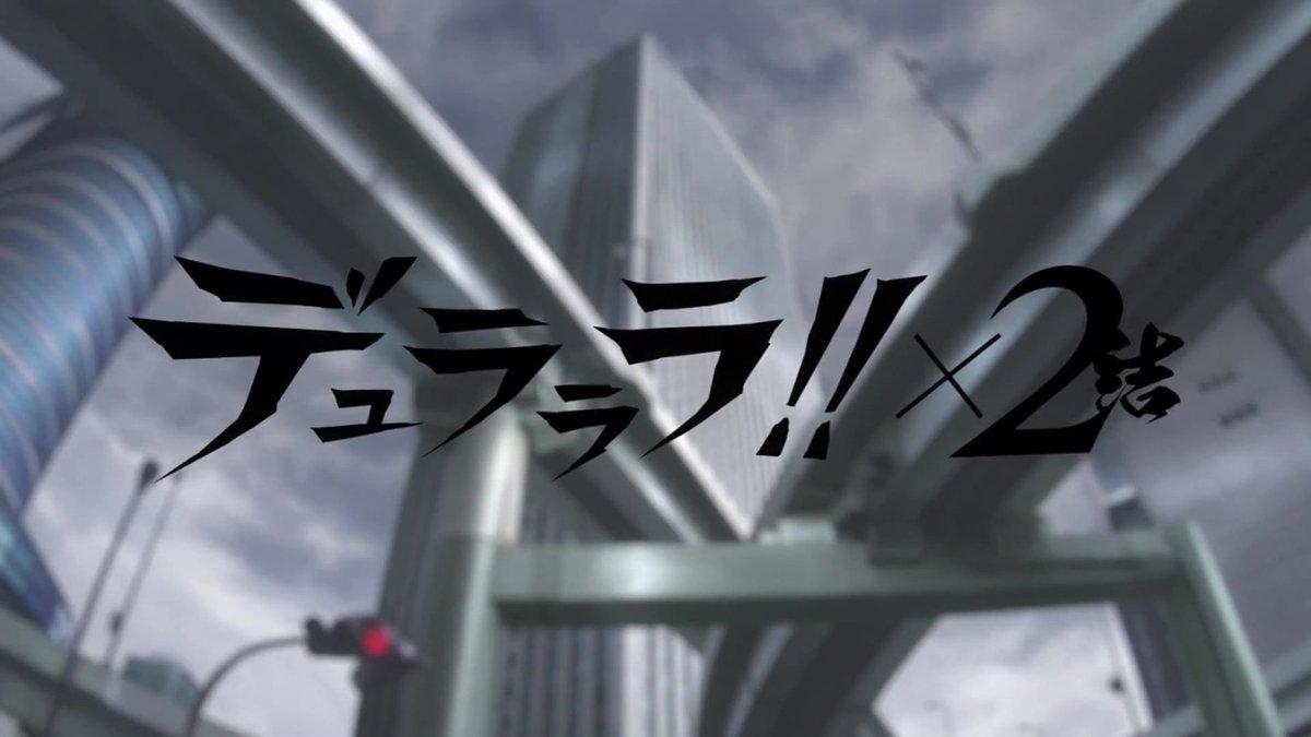 デュラララ!!x2結とデュフフフ!!#デュラララ!! #デュフフフ!! #drrr_anime